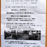 門出和紙の「きがみ市」、5月12日まで