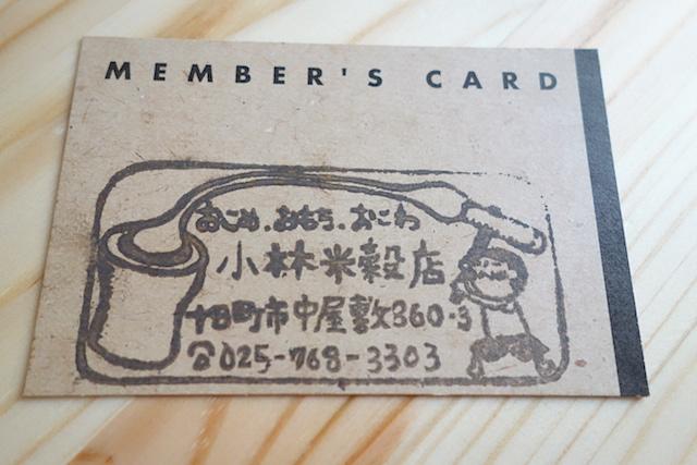 小林米穀店のポイントカード