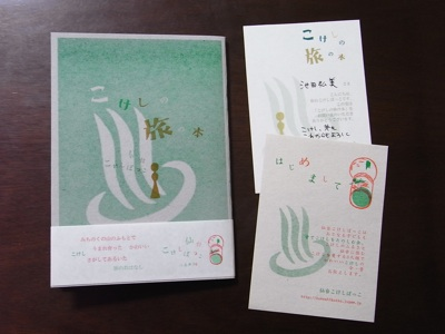 こけしぼっこ『こけしの旅の本』