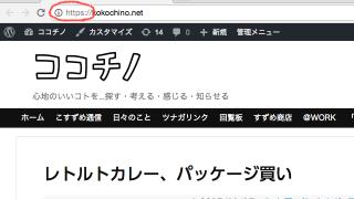 「ココチノ」ブログを無料で常時SSL化