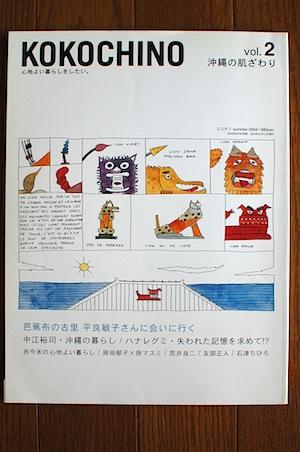 雑誌『ココチノ』