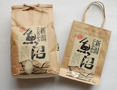 米袋の変身