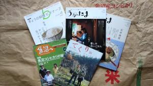 お米とごはんの本