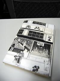 にいがた空艸舎「空艸書店」ブックカバー