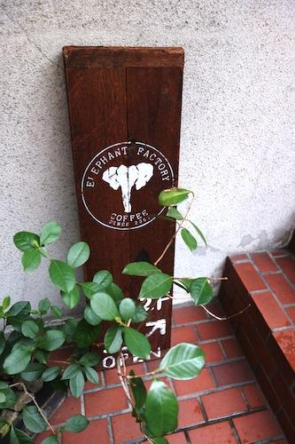 エレファントファクトリーコーヒーの看板