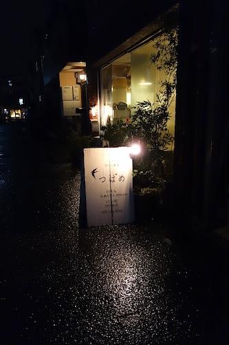 「つばめ」のお店