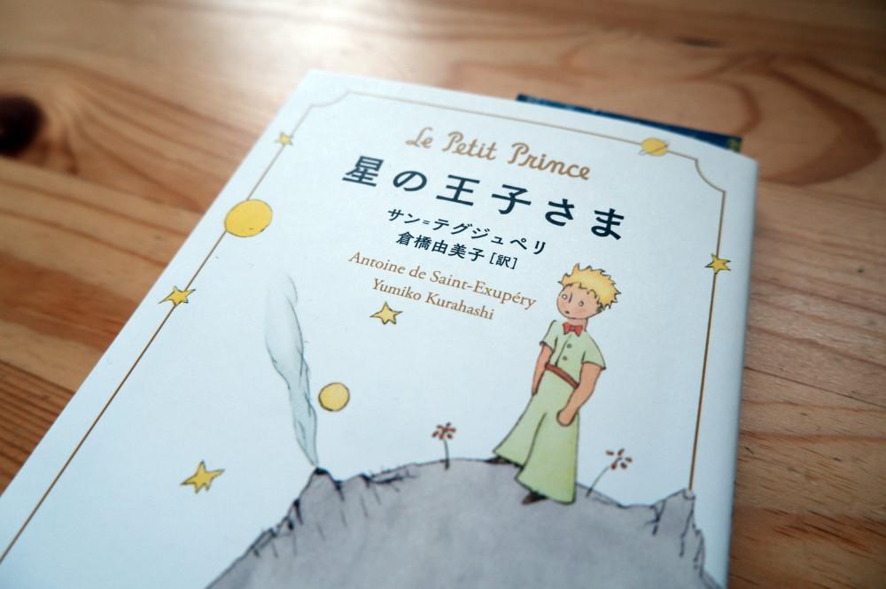 倉橋由美子訳の『星の王子さま』