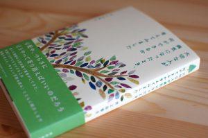 井上 由季子著『大切な人が病気になったとき、何ができるか考えてみました』