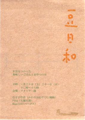 新潟市 ワタミチ「豆日和」