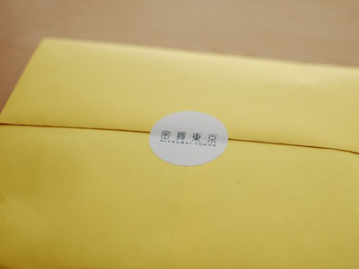 密売東京の封筒