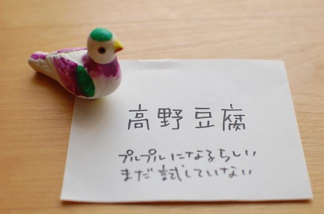 今日のメモ : 高野豆腐、プルプルになるらしい、まだ試していない