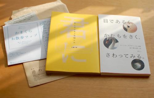 ブックマーケットで出合った、「港の人」発行の本二冊