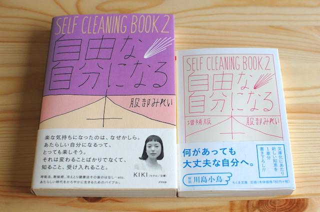 自由な自分になる本、単行本と文庫本