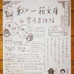 一箱文庫 in 宮崎農機具店(9/17 – 10/16)