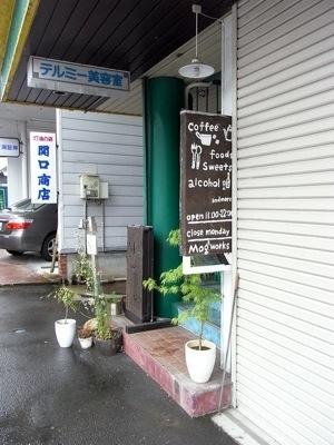 六日町駅近く Mog.squared works