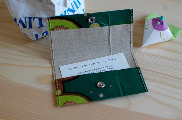 もり文具店 再生ダンボールのカードケース