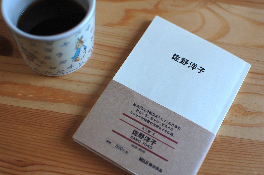 MUJI BOOKS 佐野洋子