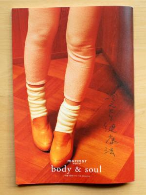 murmur magazine「冷えとり健康法」