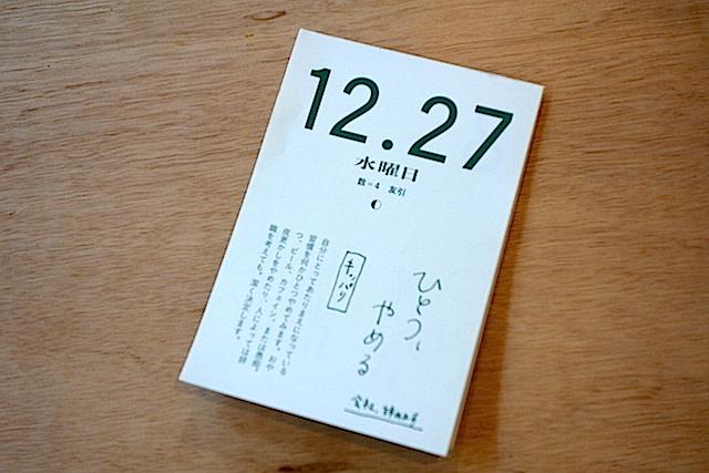 マーマーマガジン発行 服部いれいの「日めくりッコンシャスプランカレンダー」