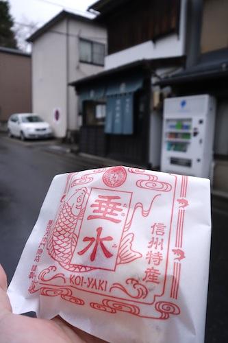 藤田久衛門商店の鯉焼き