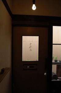 七尾屋の玄関