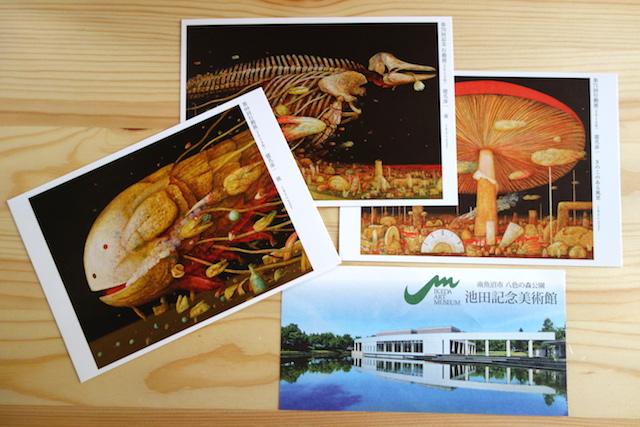 池田記念美術館のチケットと企画展ポストカード