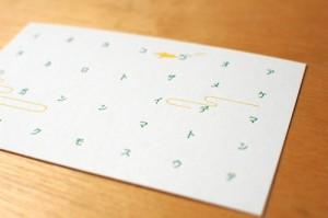 パピエラボの年賀状