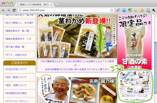 西澤商店ホームページ