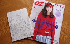 OZ plus ノート術
