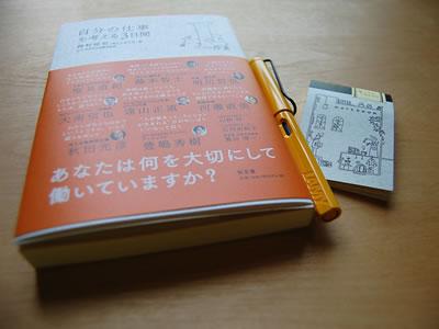 名刺サイズのツバメノートを使う