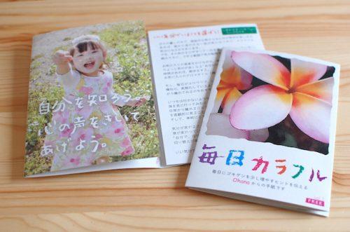 キネシオロジーセラピスト Ohana(かざましんこ)さんのフリーペーパー『毎日カラフル』
