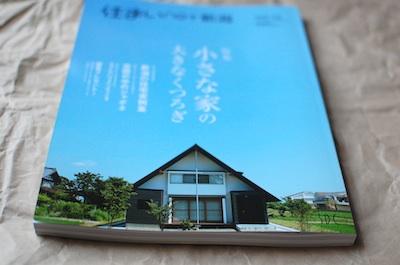 「住まいNET新潟」の2011年秋冬号