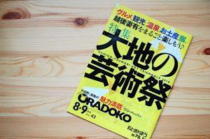 FM十日町のフリーペーパー『オラドコ』大地の芸術祭特集号