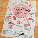 本と雑貨のイベント「アンコレザッポン」(4月14,15日/南魚沼市)