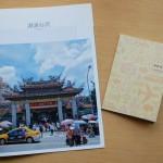 フォトブックサービスで台湾の旅をアルバムに