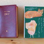 ちいさな知恵を毎日にプラスする手帖とカレンダー