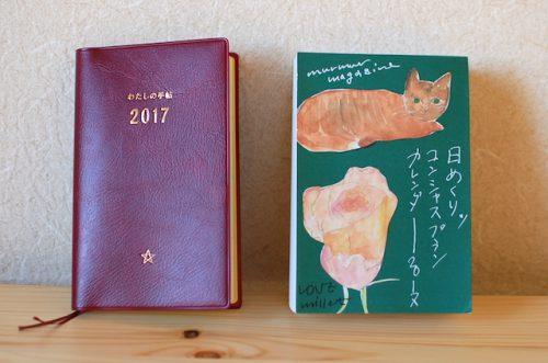 マーマーマガジン編集部「わたしの手帖」と「日めくりッ コンシャスプラン カレンダー」