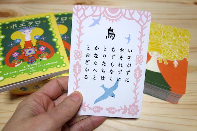 『ポエタロ』の中の「鳥」カード