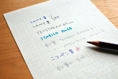色々な筆記具で書いてみる