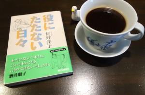 リボンカフェで、読みたかった本を手に取る