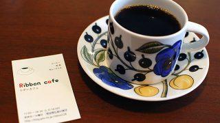 リボンカフェさんのショップカード