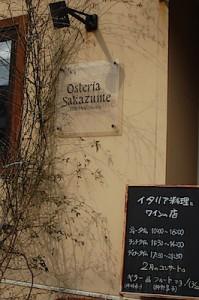 上越市 オステリア・サカヅメ