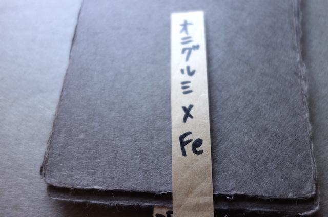 草木染めの和紙