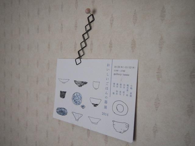 関昌生さんの針金作品 カードはさみ