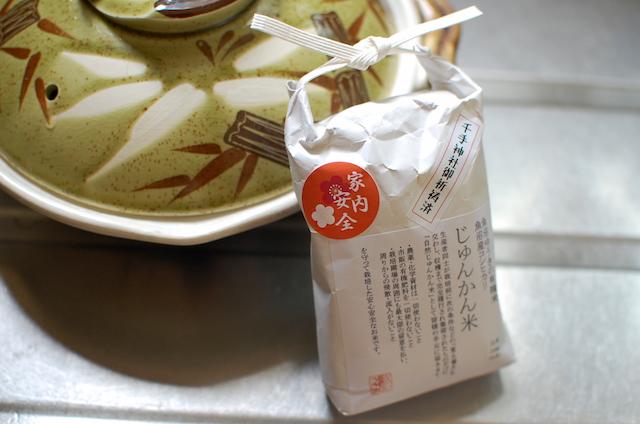 千手神社ご祈祷済みじゅんかん米を土鍋炊飯