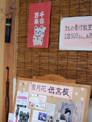 リサイクル着物と和雑貨のお店「雪月花」