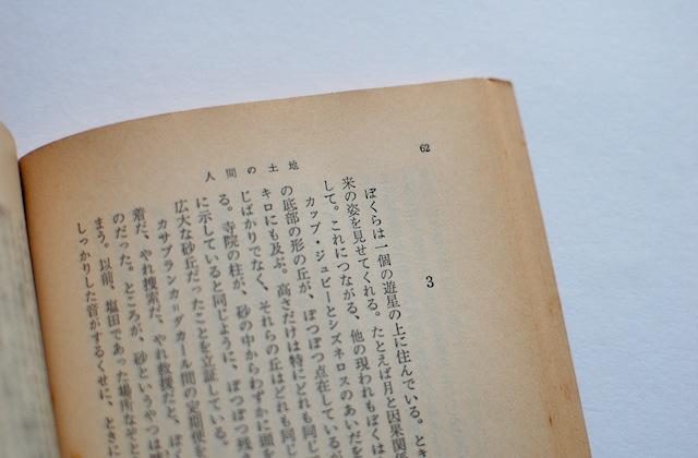 昔の新潮文庫の文字は小さい