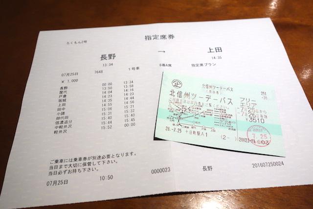 お得な切符