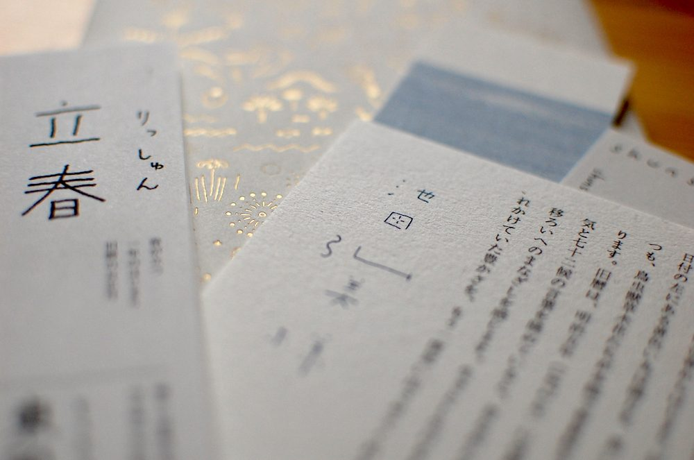 shunshunさんのカレンダーに同封されていた紙たち