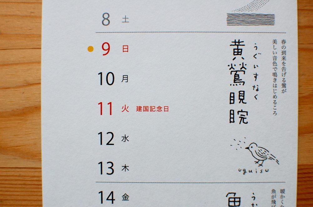 shunshunさんのカレンダー